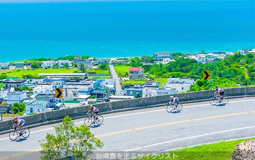 台湾一周サイクリング『環島(ホァンダオ)』