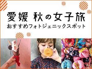 愛媛 秋の女子旅~インスタ映えおすすめスポット~