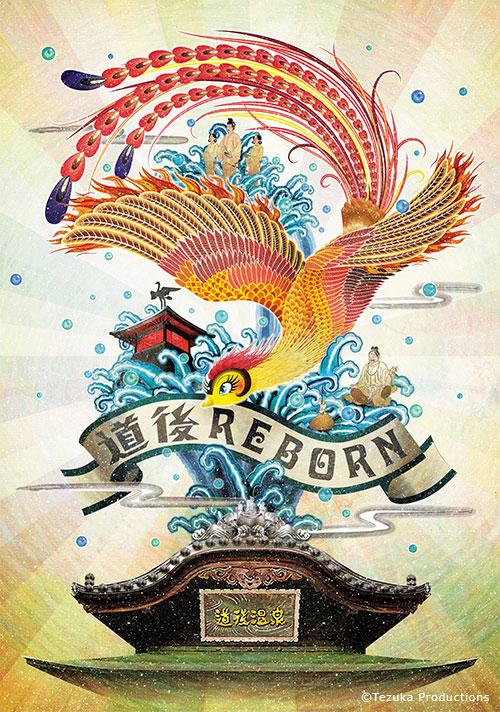 道後REBORN×火の鳥プロジェクト
