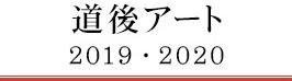 道後アート 2019・2020