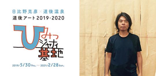 日比野克彦×道後温泉 道後アート2019・2020 「ひみつジャナイ基地プロジェクト」