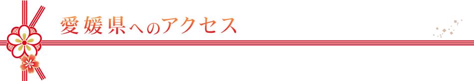 愛媛県へのアクセス