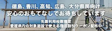 徳島・香川・高知・広島・大分県民向け
