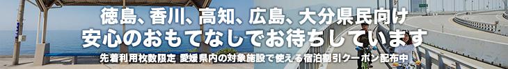 四国(愛媛除く)+広島+大分 最大20,000円クーポンはこちらから!