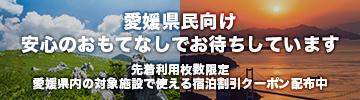 愛媛県民向け
