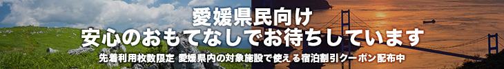 愛媛県民向け 最大20,000円クーポンはこちらから!