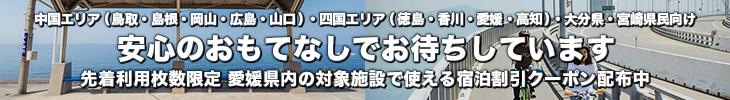 先着利用枚数限定 愛媛県内の対象施設で使える宿泊割引クーポン配布中
