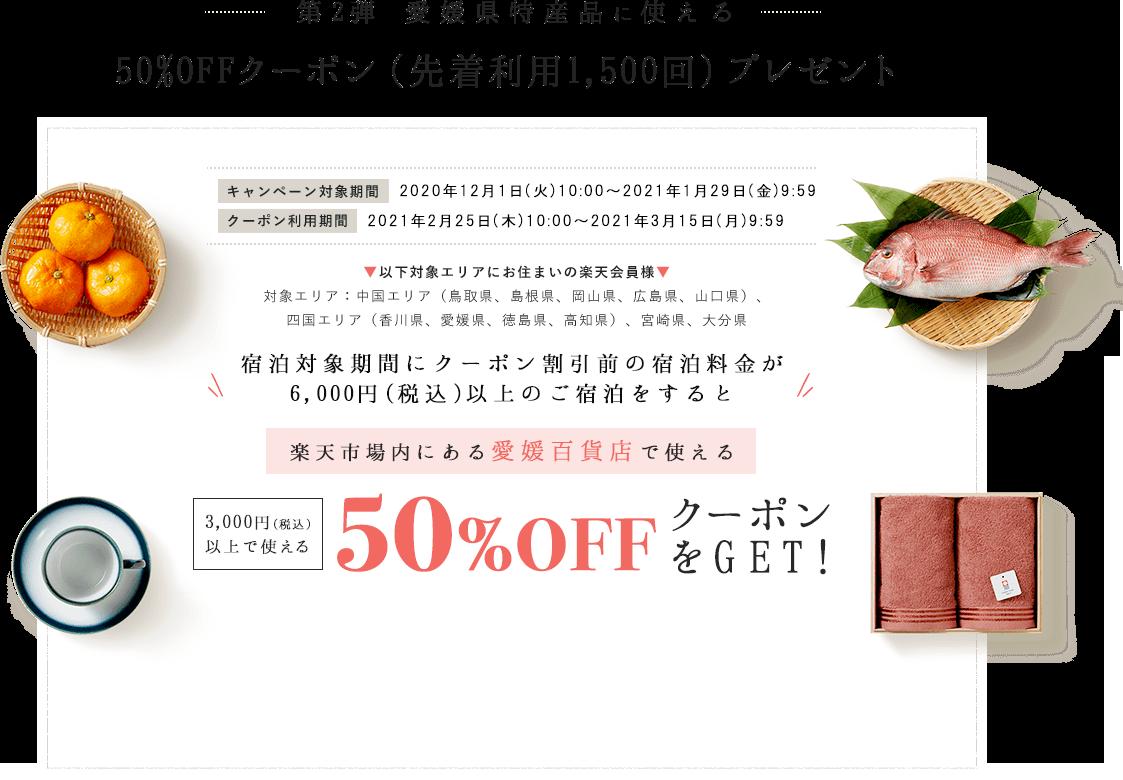 愛媛百貨店クーポン