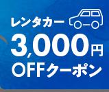 レンタカー3,000円OFFクーポン