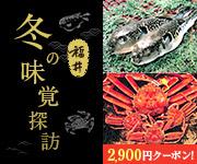 2,900円(ふく)クーポン!