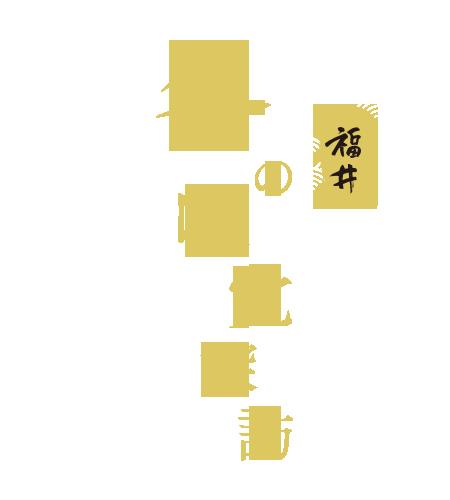 越前がに&若狭ふぐ 福井●冬の味覚探訪