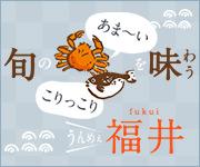 2,900(ふぐ)円クーポン配布中
