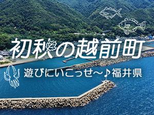 遊びにいこっせ~♪福井県 初秋の越前町