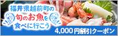 福井越前町で旬のお魚を食べる旅