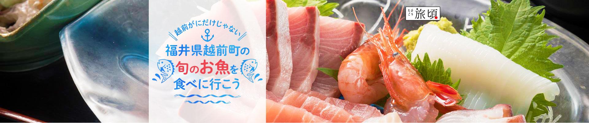 越前町の旬のお魚を食べに行こう