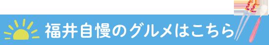 福井自慢のグルメはこちら