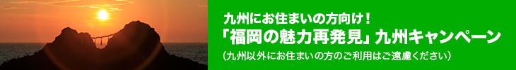 九州キャンペーン