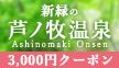 3,000円クーポン配布中!