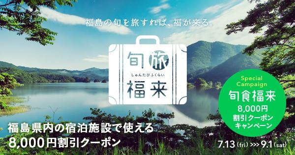 旬旅福来 | 福島の旬を旅すれば、福が来る。