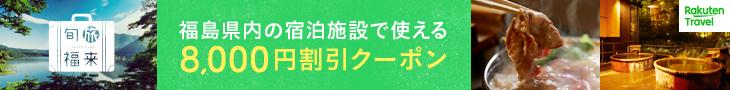福島ぷらいど