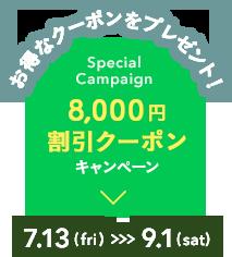 お得なクーポンが当たるチャンス!旬旅福来 8000円割引クーポンキャンペーン 7.13 (fri)〜9.1 (sat)