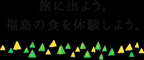 旅に出よう。福島の食を体験しよう。