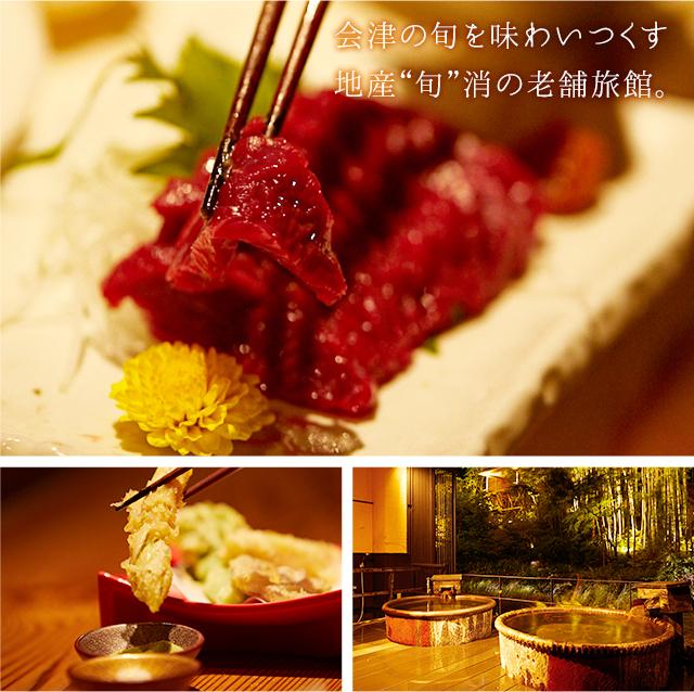 """会津の旬を味わいつくす地産""""旬""""消の老舗旅館。"""