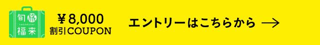 ¥8,000割引COUPON エントリーはこちらから