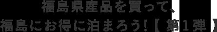 福島県産品を買って、福島にお得に泊まろう!【 第1弾 】