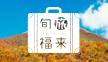 福島の旬を旅すれば、福が来る。