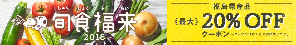 旬食福来2018