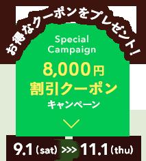 お得なクーポンが当たるチャンス!旬旅福来 8000円割引クーポンキャンペーン 9.1 (sat)〜11.1 (thu)