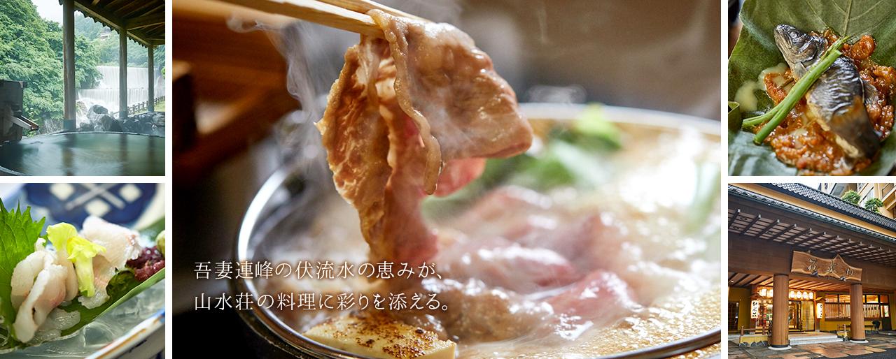 吾妻連峰の伏流水の恵みが、山水荘の料理に彩りを添える。