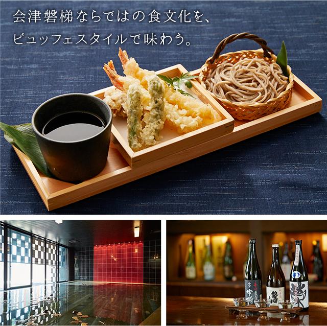 会津磐梯ならではの食文化を、ビュッフェスタイルで味わう。