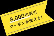 8,000円割引クーポンが使える!