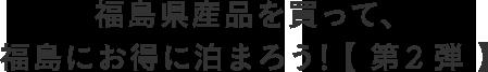 福島県産品を買って、福島にお得に泊まろう!【 第2弾 】