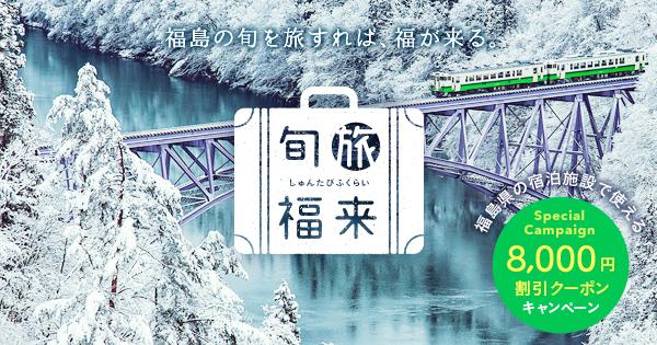 第3弾 | 旬旅福来 | 福島の旬を旅すれば、福が来る。