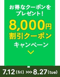 お得なクーポンが当たるチャンス!旬旅福来 8000円割引クーポンキャンペーン 7.12 (fri)~8.27 (tue)