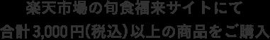 楽天市場の旬食福来サイトにて 合計3,000円(税込)以上の商品をご購入
