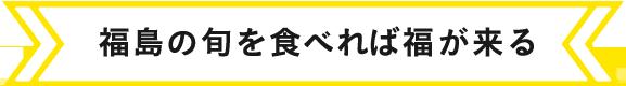 福島の旬を食べれば福が来る
