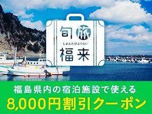 | 旬旅福来 | 福島の旬を旅すれば、福が来る。