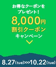 お得なクーポンが当たるチャンス!旬旅福来 8000円割引クーポンキャンペーン 8.27 (tue)~10.22 (tue)