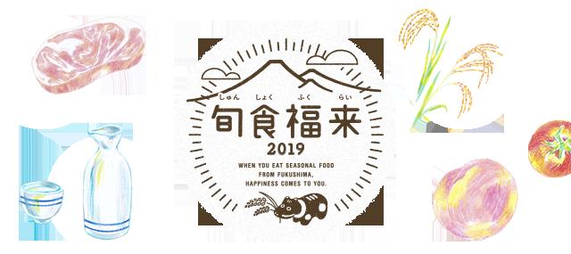 旬食福来2019