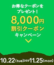 お得なクーポンが当たるチャンス!旬旅福来 8000円割引クーポンキャンペーン 0.22 (tue)~11.25 (mon)