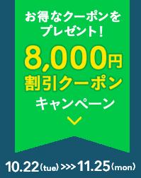 お得なクーポンが当たるチャンス!旬旅福来 8000円割引クーポンキャンペーン 10.22 (tue)~11.25 (mon)