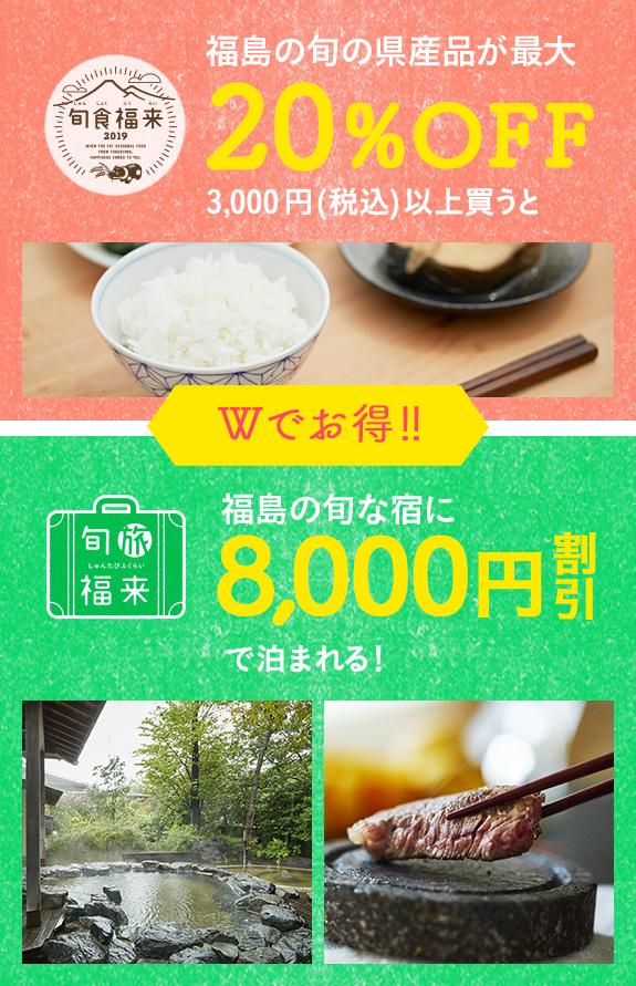 Wでお得 福島の旬の県産品が最大20%OFF 福島の旬な宿に8,000円割引で泊まれる!