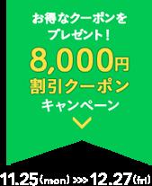お得なクーポンが当たるチャンス!旬旅福来 8,000円割引クーポンキャンペーン