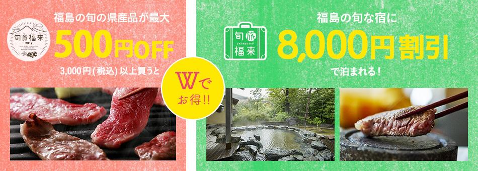 Wでお得 福島の旬の県産品が500円OFF 福島の旬な宿に8,000円割引で泊まれる!
