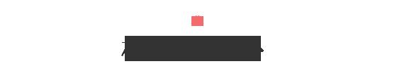 岐阜の【ユネスコ世界の記憶 候補】杉原リスト