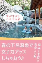 春の下呂温泉で女子力アップ♪